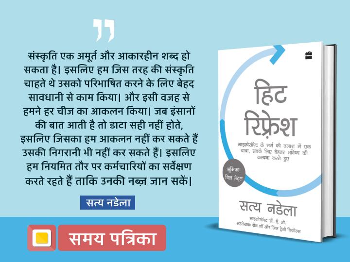 hit refresh hindi translation book