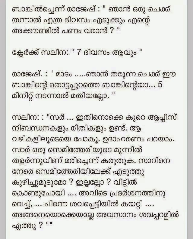 Malayalam Messages: More Whatsapp Funny Whatsapp Forwards