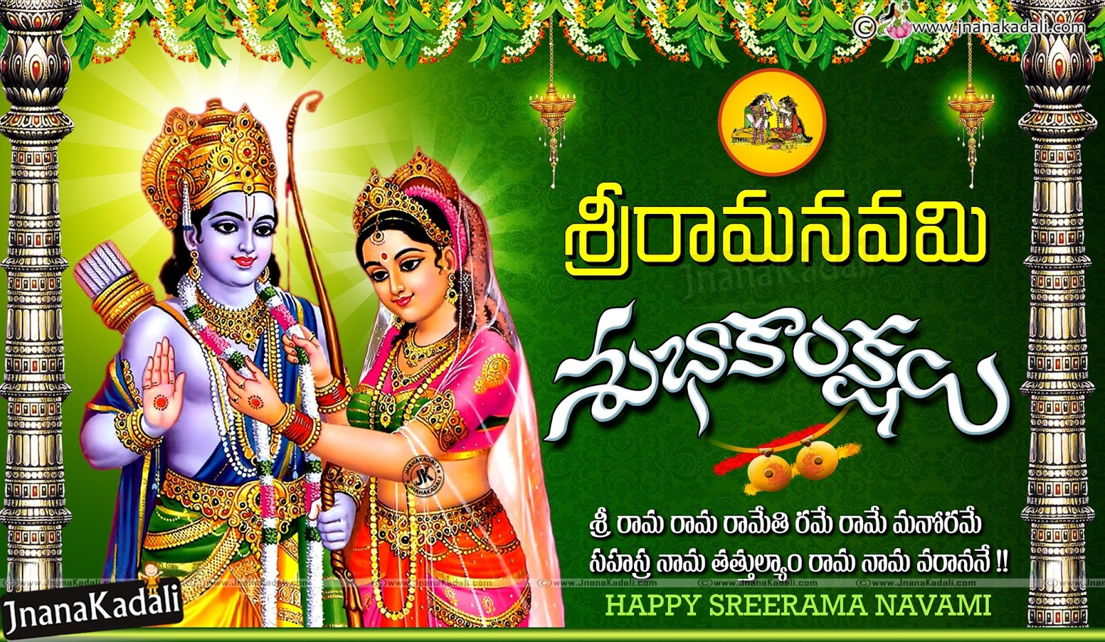 Sri ramanavam 2017 greetings with lord rama and seetha hd wallpapers sru ramanavam greetings in telugu telugu festival sri rama navami greetings free download m4hsunfo