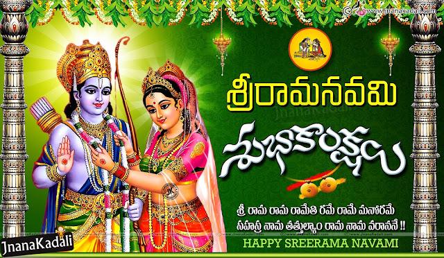 Sru Ramanavam Greetings in Telugu, Telugu Festival Sri Rama Navami Greetings Free Download