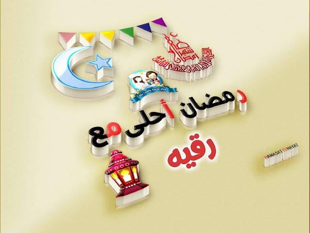 رمضان احلى مع رقيه