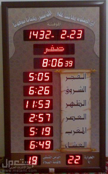 المهندس نت ضبط ساعات المساجد الاكترونيه