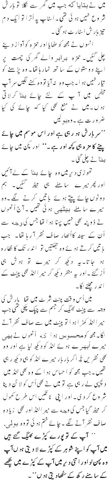 Urdu Chudai Kahani-7824