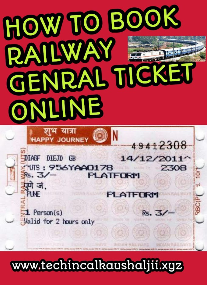 How to book general ticket by mobile