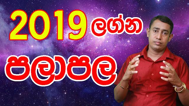ලග්න පලාපල 2019 | Lagna Palapala 2019