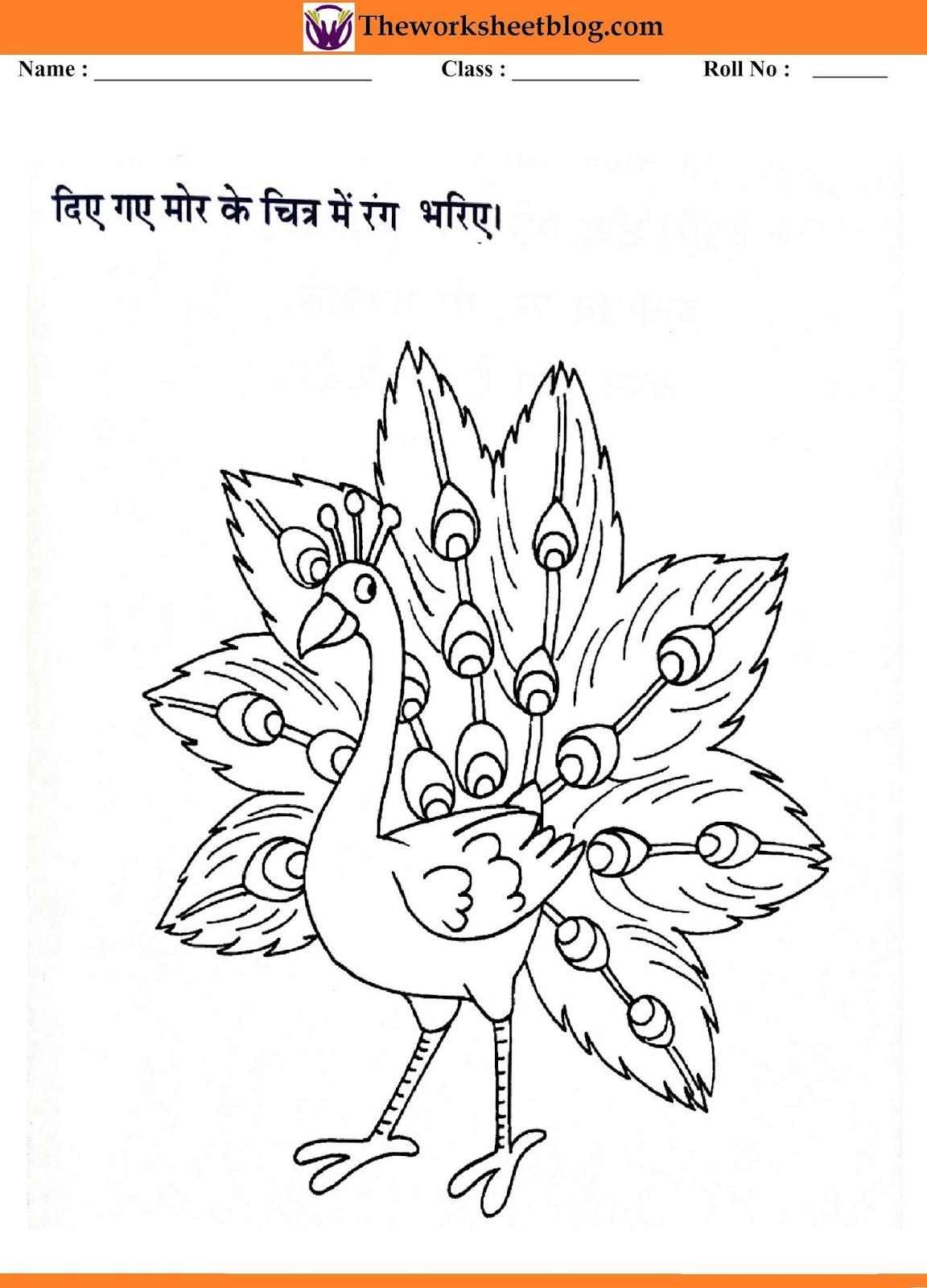 Hindi Activity Worksheet