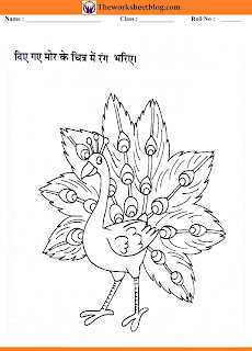 activity worksheet :colour the peacock