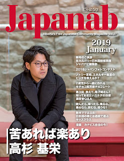 Japanab Vol. 27 - 2019 January