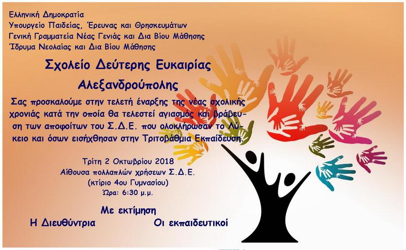 Τελετή έναρξης σχολικού έτους στο Σχολείο Δεύτερης Ευκαιρίας Αλεξανδρούπολης