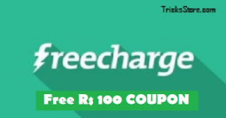 Free Rs 100 COUPON trick