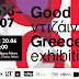 Good Ντιζάιν Greece Exhibition