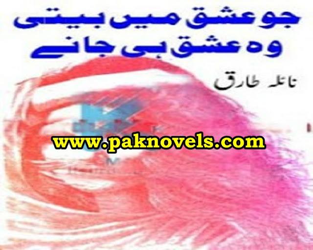 Naila Tariq