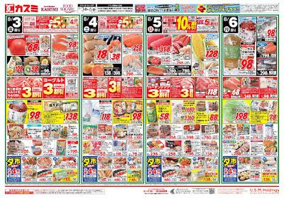 【PR】フードスクエア/越谷ツインシティ店のチラシ8月3日号