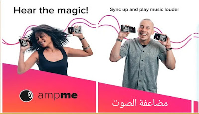 شرح تحميل تطبيق AmpMe يحول هاتفك وهواتف أصدقائك إلى مكبرات صوت موحدة!