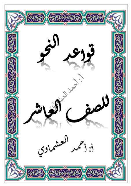 قواعد النحو كاملة في اللغة العربية للصف العاشر