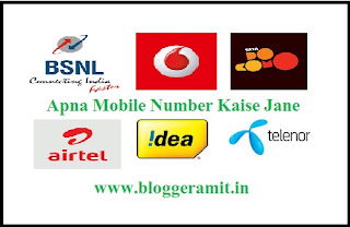 Apna mobile number kaise jane