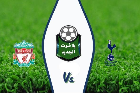 نتيجة مباراة ليفربول وتوتنهام اليوم السبت 11-01-2020 الدوري الإنجليزي