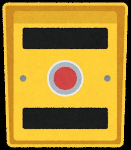 歩行者用押しボタンのイラスト