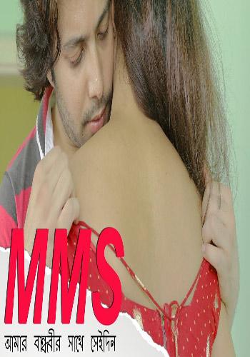 MMS - Amar Bandhobir Sathey Seidin-Bengali Short Film HDRip 720p Poster