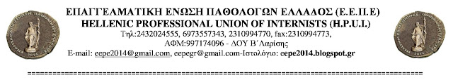 Αποτέλεσμα εικόνας για επαγγελματική ένωση παθολόγων ελλάδοσ