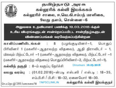 TN College Education Dept - Office Assistant Vacancy Notification - March 10, 2018