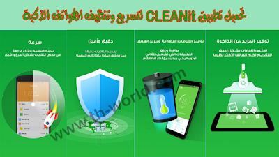 تحميل-تطبيق-لـ-تسريع-وتنظيف-الهواتف-الذكية-CLEANit