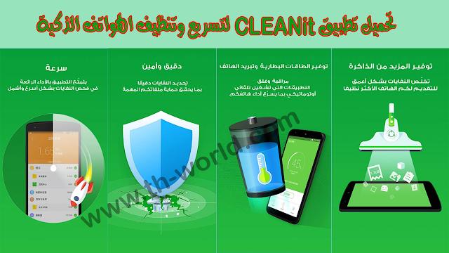 تحميل-تطبيق-CLEANit-لتسريع-وتنظيف-الهواتف-الذكية