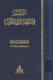 تحميل كتاب القسم في اللغة وفي القرآن pdf محمد المختار السلامي
