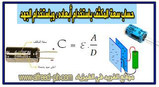 تعريف سعة المكثف و الفاراد حساب السعة للمكثفات