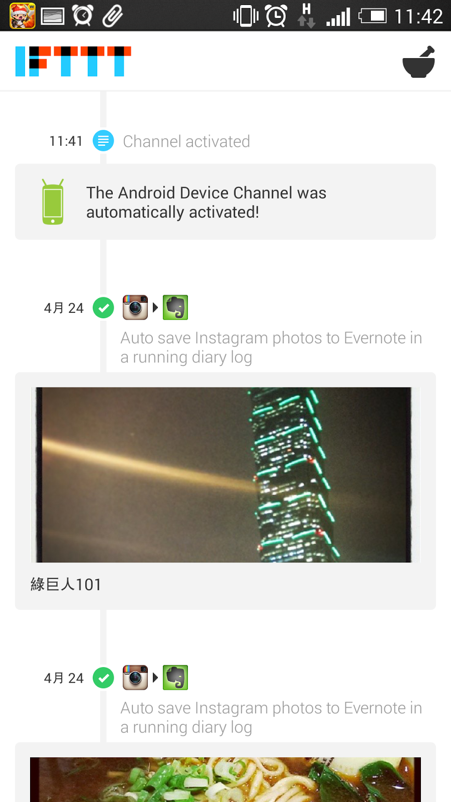 改變行動工作!電腦玩物 2014 最佳 Android App 推薦 IFTTT+Android+iOS-03