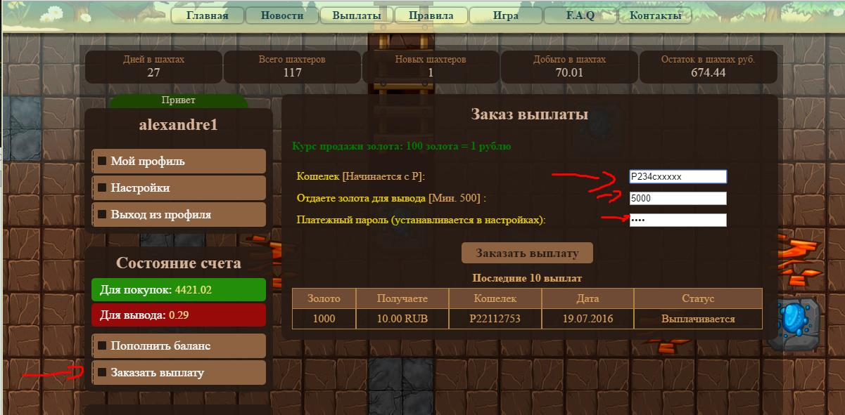 [Testar] Miner-Minerals.ru - Jogo de Mineração! Screenshot_8