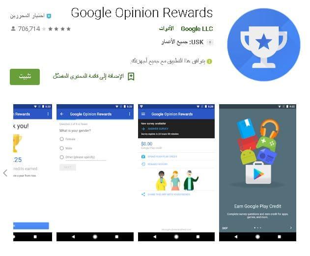 جوائز-جوجل