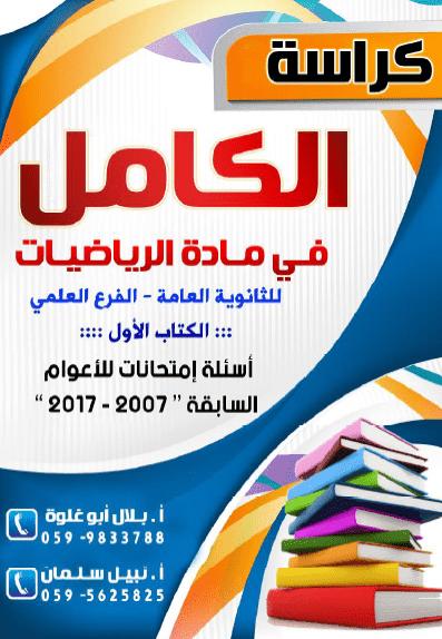 8a255c1337ac7 كراسة الكامل في الرياضيات للصف الثاني عشر علمي الكتاب الأول ...