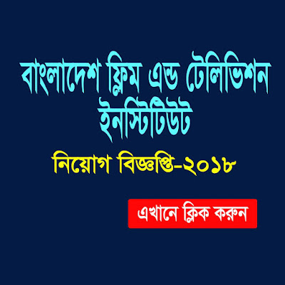 Bangladesh Film and Television Institure BCTI Job Circular