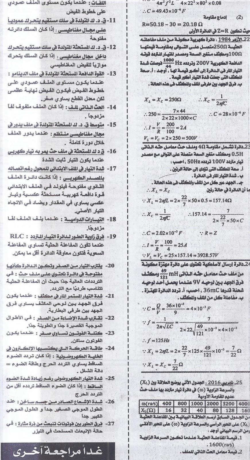ننشر .. اخر مراجعة لامتحان الفيزياء (عربى ولغات) للثانوية العامة 2016  8