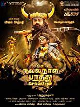 Oru Nalla Naal Paarthu Soldren (2018) HDrip Tamil Full Movie Watch Online