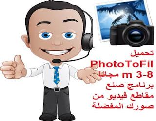 تحميل PhotoToFilm 3-8 مجانا برنامج صنع مقاطع فيديو من صورك المفضلة