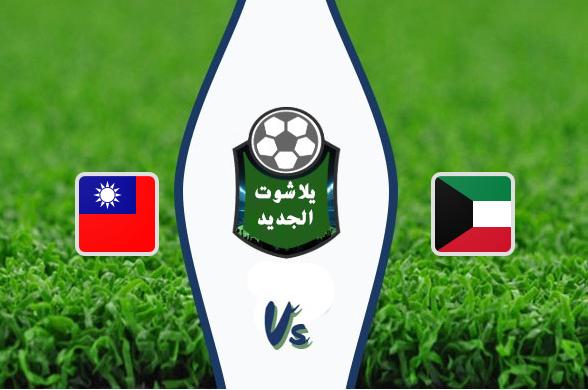 نتيجة مباراة الكويت وتايبية الصينيه اليوم 14-11-2019 تصفيات آسيا المؤهلة لكأس العالم 2022