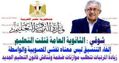 تعرف نص رسالة دكتور طارق شوقي لصفحة تمرد علي المناهج التعليمية