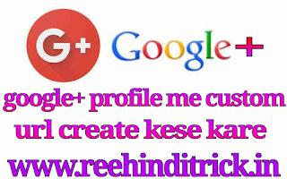 Google+ profile custom url create kese kare 1