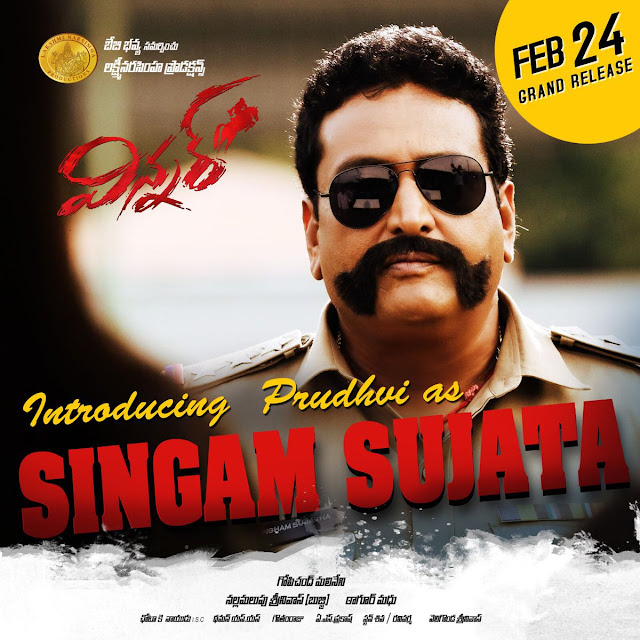 Prudhvi as singam sujatha in Winner movie