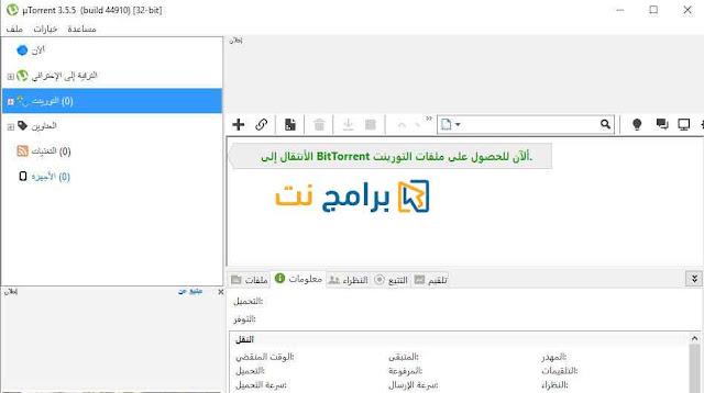 تحميل برنامج يو تورنت 2019 اخر اصدار عربي مجانا µTorrent