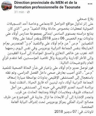 بلاغ صحفي توضيحي من المديرية الاقليمية بتاونات بشأن وفاة تلميذ باحدى مدارس المديرية