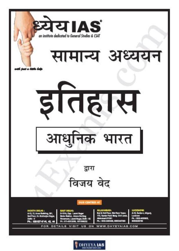 आधुनिक भारत का इतिहास : विजय वेद द्वारा यू.पी.एस.सी सामान्य अध्ययन हिंदी पीडीऍफ़ पुस्तक | Adhunik Bharat Ka Itihas : by Vijay Ved UPSC General Study Hindi PDF Book