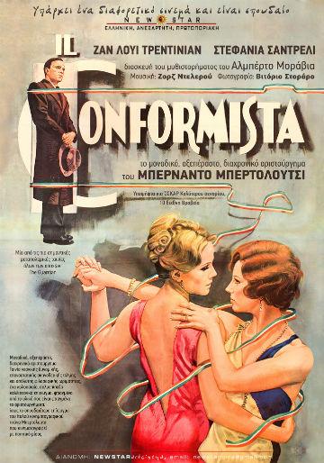 «Ο Κονφορμίστας» του Μπερνάντο Μπερτολούτσι προβάλλεται στον Δον Κιχώτη