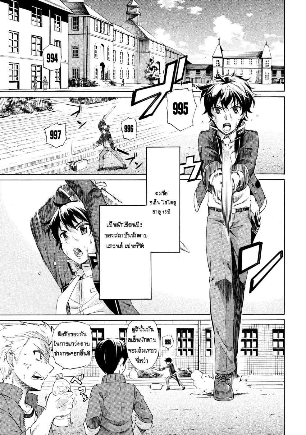 อ่านการ์ตูน Ichioku-nen Button o Renda Shita Ore wa Kizuitara Saikyou ni Natteita ตอนที่ 1.1 หน้าที่ 4