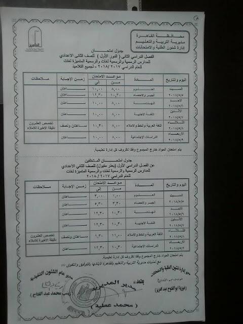 جدول امتحانات الصف الثاني الاعدادي محافظة القاهرة 2018 آخر العام