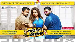 Watch Shajahanum Pareekuttiyum (2016) Full Audio Songs Mp3 Jukebox Vevo 320Kbps Video Songs With Lyrics Youtube HD Watch Online Free Download