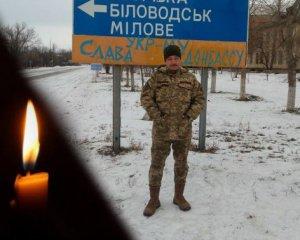 Востаннє спілкувався із сім'єю в понеділок - назвали ім'я загиблого сьогодні військового
