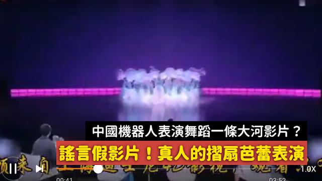 影片 謠言 中國大陸自行研制的机器人美女 超过世界上任何国家 在上海庆祝祖国70年之际 表演舞蹈(一条大河)先睹为快 真人